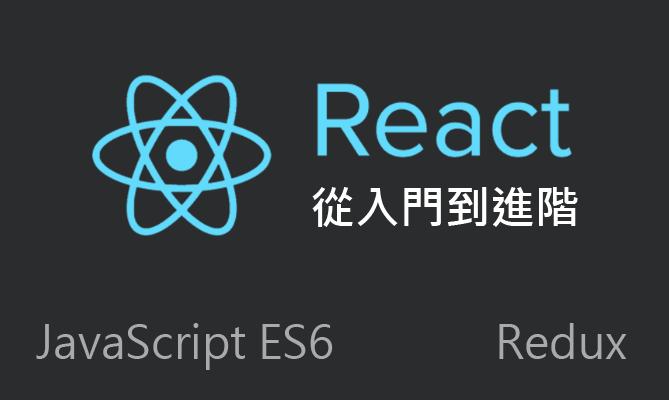 ReactJS ES6 完全攻略 預購中