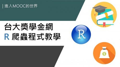 R 爬蟲程式教學 - 台大獎學金網